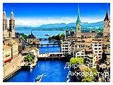 День 4 - Базель - Цюрих - Рапперсвиль - Айнзидельн