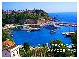 День 6 - 7 - Отдых на Средиземноморском побережье.