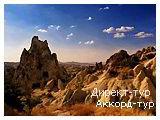 День 4 - Каппадокия