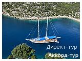 День 4 - 6 - Дальян - Отдых на Эгейском побережье.