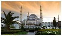 День 3 - 7 - Банско - Рупите - Мельник - София - Стамбул - Скопье