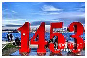 День 3 - Отдых  на Черноморском  побережье.