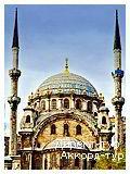 День 10 - Стамбул