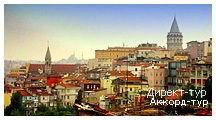 День 2 - Стамбул