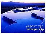 День 8 - Алания - Памуккале - Кушадасы