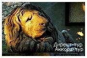 День 1 - Львов - Трускавец