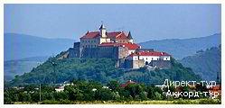 День 1 - Львов - Мукачево - Мукачевский замок (Паланок) - Яремче