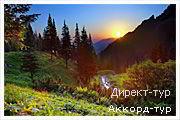 День 9 - Рахов - озеро Бребенескул - гора Гутин-Томнатик